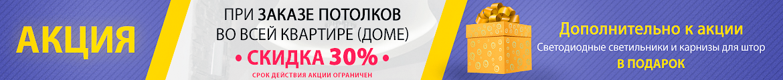 Акция: скидка 30%
