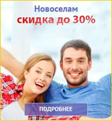 Скидка до 30% новоселам
