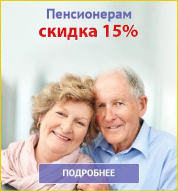 Скидка 15% пенсионерам