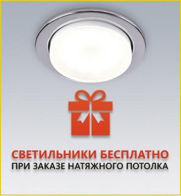Светильники в подарок